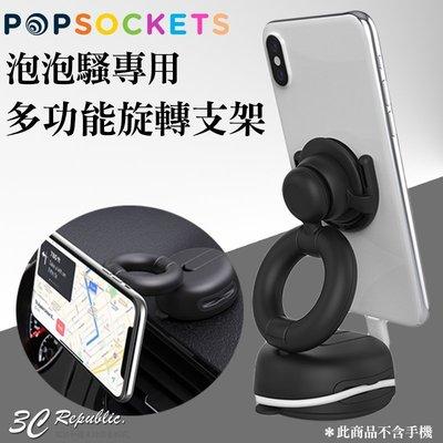 PopSockets 泡泡騷 多功能旋轉支架 手機支架 萬用手機支架 車用支架 車用手機架 泡泡騷 手機架
