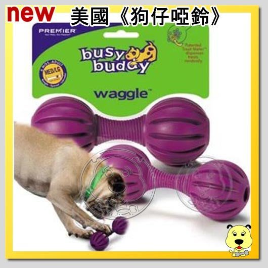 【幸福培菓寵物】美國普立爾》PREMIER狗仔很忙智遊玩具系列 ~狗仔啞鈴 XS~   特價150元