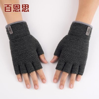 男士半指手套冬季冬天保暖針織毛線加厚露指學生寫字辦公戶外防寒 我的拍賣