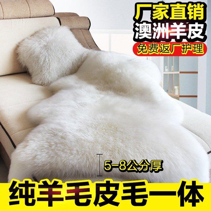 地毯 手工羊毛简约 可爱风歐式澳洲整張羊皮地毯防滑客廳沙發坐墊純羊毛飄窗墊羊毛床毯臥室