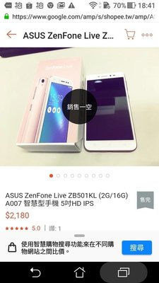 ASUS五吋手機,華碩手機,二手手機,中古手機,手機空機~ASUS華碩手機(5吋安卓作業系統6.0.1功能正常,型號ASUS AOO7)