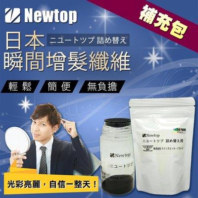 纖維式假髮 髮片Newtop 補充包25g 附著 髮絲 瞬間增髮 掉髮 禿頭 可搭 生髮液 (黑色 深咖啡)