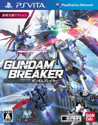 PSV 鋼彈破壞者 Gundam Breaker 初回版 純日版 二手品