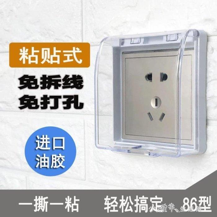 86型粘貼開關插座防濺盒 透明保護蓋自粘式防水盒 浴室插座保護罩 全館免運