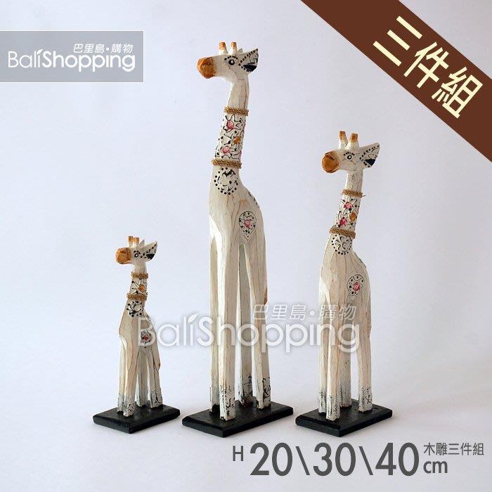 【Bali Shopping巴里島購物】峇里島手工彩繪木雕~長頸鹿三件組20/30/40cm南洋風雕刻擺件書桌裝飾擺飾