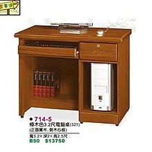 [ 家事達]台灣DF-714-5 樟木色實木 3.2尺 電腦書桌 特價 已組裝限送 中彰投三縣市都會區