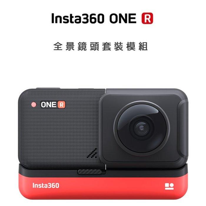 Insta360 ONE R 運動相機 全景鏡頭套裝 運動相機 防水 公司貨
