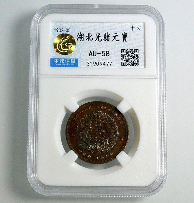 評級幣 1902-05年 湖北省造 光緒元寶 當十 銅幣 鑑定幣 中乾評級 AU-58