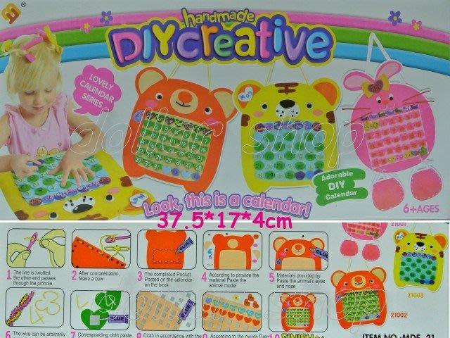 寶貝玩具屋二館☆【教具】DIY手作系列---動手玩創意不織布DIY造型萬年曆材料包(單款價)