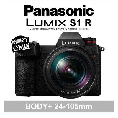 【薪創光華】 Panasonic Lumix S1 R 24-105mm F4