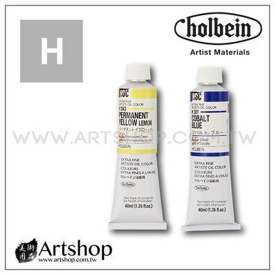 【Artshop美術用品】日本 HOLBEIN 好賓 HOC 專家級油畫顏料 40ml H級 (單色)
