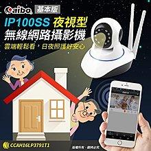 aibo IP100SS 基本版 夜視型無線網路攝影機/紅外線LED/遠端遙控鏡頭/即時錄影/日夜照護/家庭保全 (T)