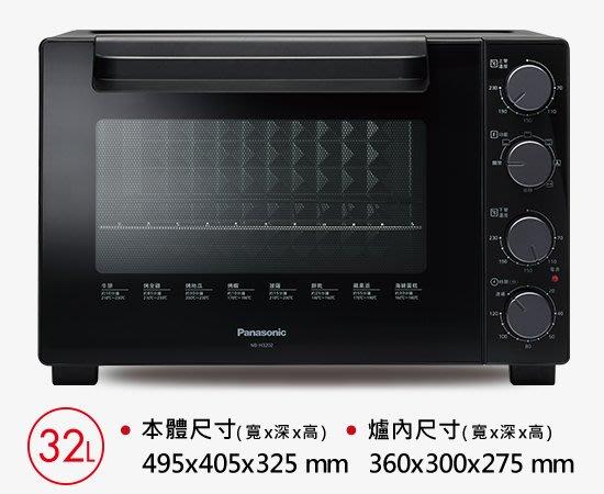 【大邁家電】Panasonic 國際牌 NB-H3202 32L電烤箱〈下訂前請先詢問是否有貨〉