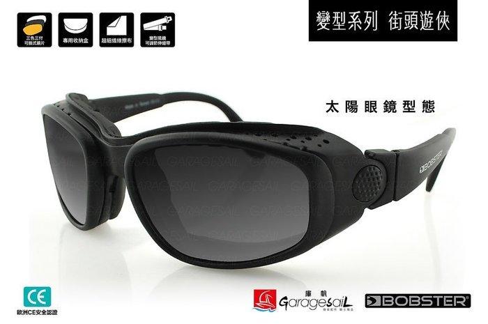 (I LOVE樂多)美國 BOBSTER 墨鏡風鏡 變型系列-街頭遊俠 防風 抗UV 鏡片可換 多變化