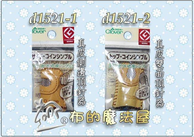 【布的魔法屋】d1521系列日本Clover可樂牌鐵片真皮頂針指套(鐵片頂針器,頂針指套,真皮指套,鐵片推針,日本指套)