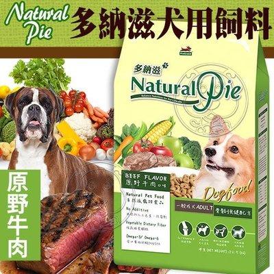 【🐱🐶培菓寵物48H出貨🐰🐹】多納滋》成犬狗糧骨骼強健配方原野牛肉-2kg 特價160元(自取不打折)
