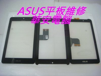 華碩平板螢幕維修 ASUS T100TA T100 變形平板筆電 觸控玻璃破裂 液晶破裂 螢幕玻璃破裂t100面板維修