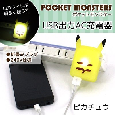 尼德斯Nydus~* 日本正版 神奇寶貝 Pokemon GO 精靈寶可夢 皮卡丘 LED 充電器 座充 USB