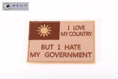 《中華玩家》I LOVE MY COUNTRY, BUT I HATE MY GOVERNMENT(台灣版)-【沙色】