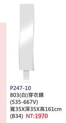 【進日興家具】P247-10 穿衣鏡(純白/圓底盤) 全身鏡/立鏡/連身鏡 台南。高雄。屏東 傢俱宅配