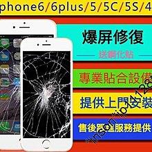 弘菲電子 上門檢查 維修 手機 IPHONE 6s plus 蘋果 電話 修理 換MON 玻璃 顯示屏 屏膜 爆Mon