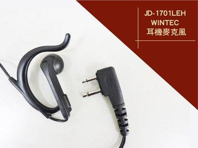 └南霸王┐JD-1701LEH 耳掛耳機/Wintec專用W1接頭/JD-170XE