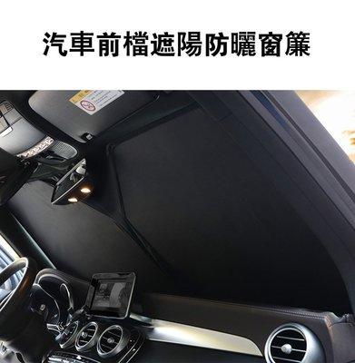 最新上市 ~ 汽車前檔遮陽防曬窗簾 專車開版製作.100%完美貼合前擋玻璃