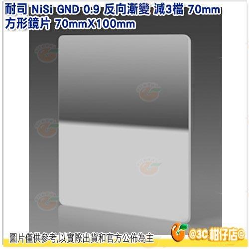 耐司 NiSi GND 0.9 反向漸變 減3檔 70mm 方形鏡片 70mmX100mm 公司貨