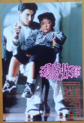頑皮炸彈 - 吳孟達、吳奇隆、郝劭文- 台灣原版戲院張貼宣傳電影劇照 (1996年)