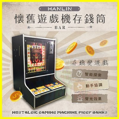 HANLIN-BAR 懷舊遊戲機存錢筒...