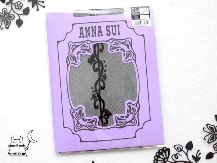 【拓拔月坊】ANNA SUI 褲襪 銀蔥後背線 藤蔓蝴蝶 花朵柄 日本製~現貨!
