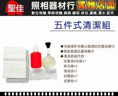 【聖佳】五件式清潔組 ~常保如新~ 屮Z9