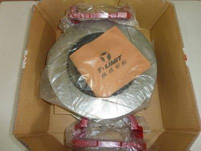 T-LIMIT加大碟286~325mm COLT PLUS,LANCER,VIRAGE OUTLANDER SWIFT MAZDA5 IX35 非VTTR