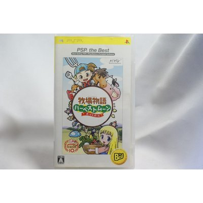 [耀西]二手 純日版 SONY PSP 牧場物語 收穫之月 男孩版&女孩版 PSP 精選集 含稅附發票