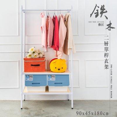 鐵架衣櫥【90X45X180cm 烤白二層單桿衣櫥含木板】整體耐重400kg【架式館】洋裝架/衣帽架/鐵架衣櫥/組合架