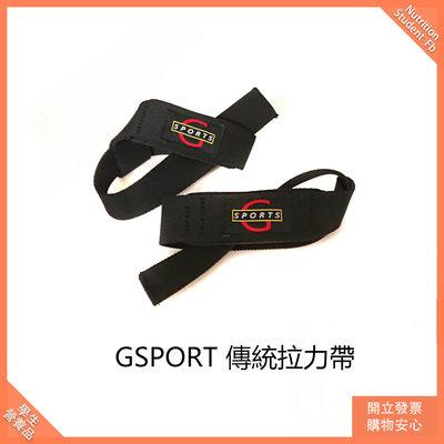 【免運費】GSPORTS 傳統拉力帶(現貨一對+免運費)倍力帶  健身用 學生營養
