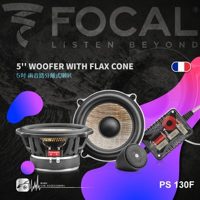 BuBu車用品│FOCAL_PS130F_FLAX CONE / 5″ 2-Way Component Kit全新正品