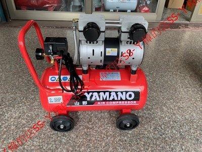 =SS-ㄚ樟的店= (附發票)YAMANO 山野 2.5HP 30L 靜音無油直接式空壓機-單機價