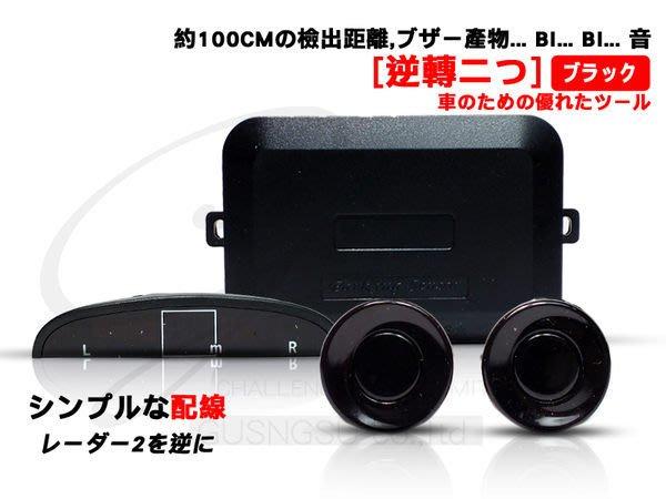 光速改裝部品 二眼倒車雷達 崁入式 附半月型顯示器 附鑽頭 黑色 直購550元