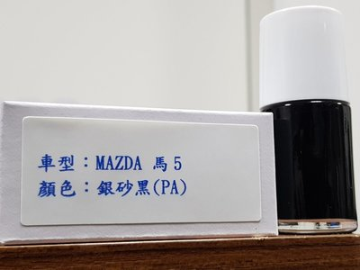 <名晟鈑烤>艾仕得(杜邦)Cromax 原廠配方點漆筆.補漆筆 MAZDA 馬5 顏色:銀砂黑(PA)
