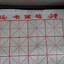 宇陞精品-米字格墊布/書法墊/書法毯,防止墨水污染桌面-50*50cm
