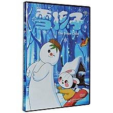 高鳴音像 動畫片雪孩子dvd上海美術電影製片廠兒童經典動畫碟dvd光碟