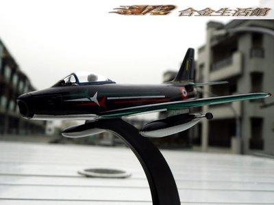 【精緻全合金戰機】1/100 Canadair MK-4 加拿大 空軍 戰鬥機~全新品;特惠價喔!~