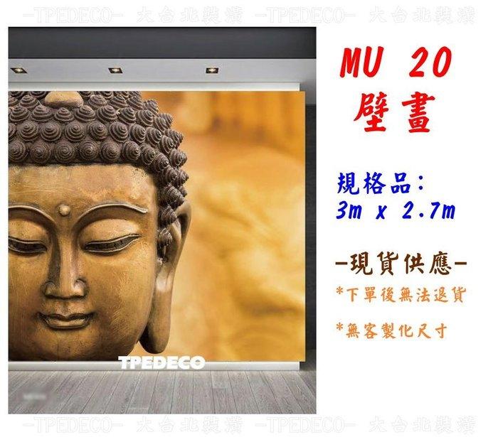 【大台北裝潢】AN大型壁畫/主題牆* 釋迦牟尼佛 佛祖 - MU 20 -