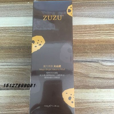 YOYO的賣場ZUZU魔力亮膚火山泥洗面奶補水保濕修護收縮毛孔潔面乳交易清潔