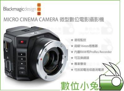 數位小兔【Blackmagic 黑魔法 MICRO CINEMA CAMERA 微型數位電影攝影機】公司貨 攝影機