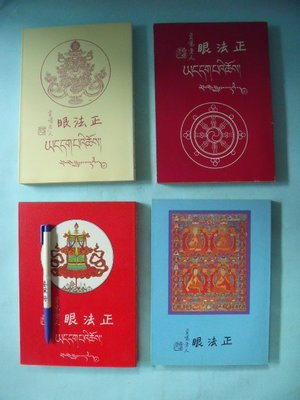 【姜軍府】《正法眼 (一)(二)(三)(四) 共4本合售!》貢噶精舍叢書 金剛上師貢噶老人 宗教