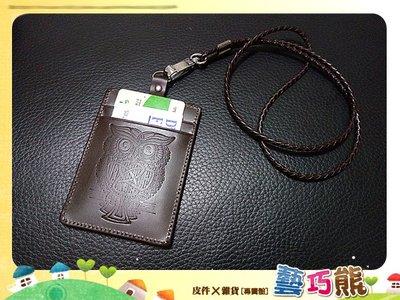 2RN【直式-咖啡色+印貓頭鷹2】台灣...
