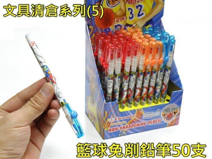 【喬尚拍賣】文具清倉系列(5)籃球卡通免削鉛筆50支