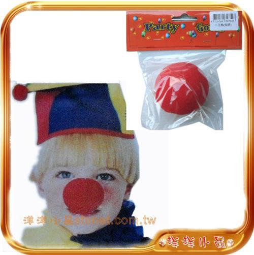 【洋洋小品海棉搞笑小丑鼻】萬聖節聖誕節.化妝舞會表演.生日派對角色扮演裝扮道具-